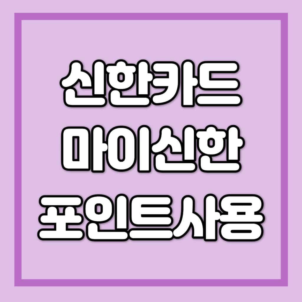 신한카드 마이신한 포인트