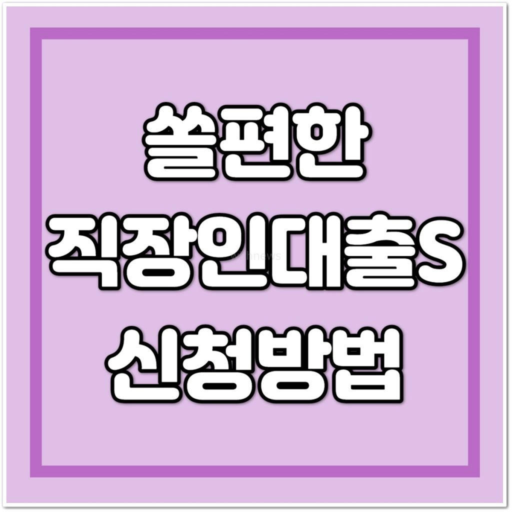 신한은행 직장인대출S