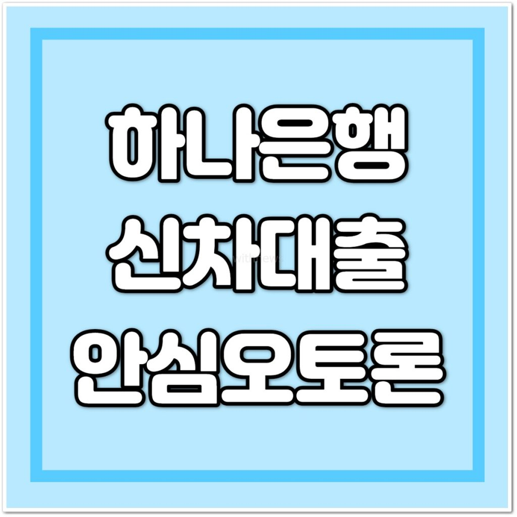 하나은행 신차대출 안심오토론