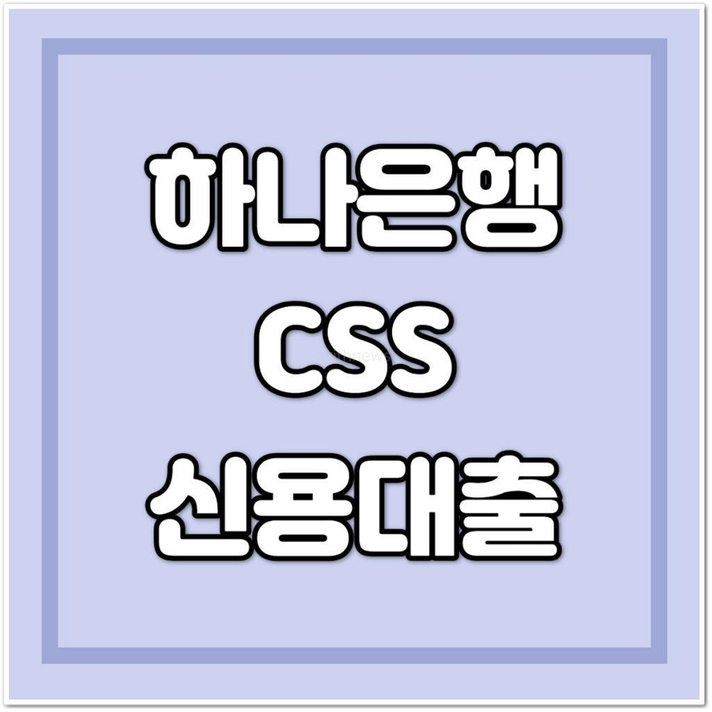하나은행 CSS 신용대출