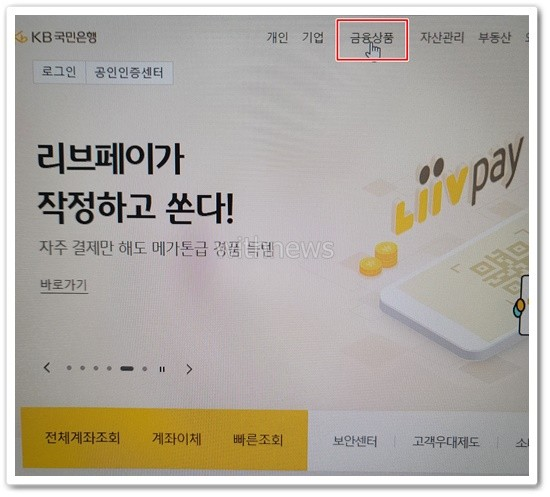 KB 국민은행 ONE대출