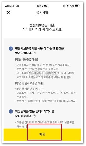 카카오뱅크 전월세보증금대출
