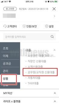 신한은행 소방공무원대출