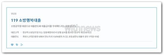 신한은행 119소방행복대출