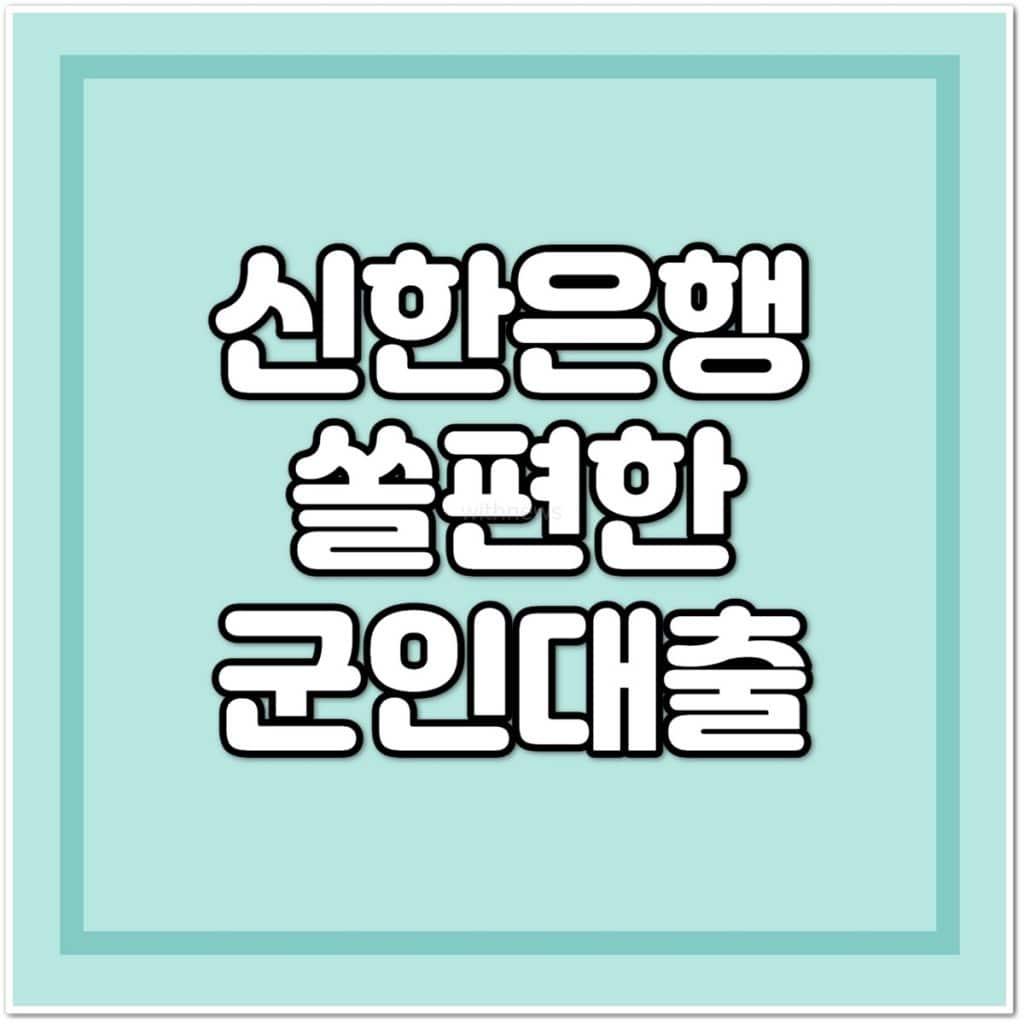 신한은행 쏠편한 군인대출