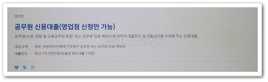 신한은행 공무원 신용대출