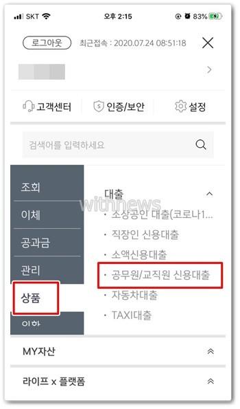 신한은행 쏠편한 시도금고 메이트 공무원대출
