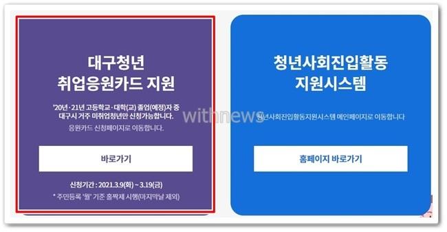 대구청년 취업응원카드