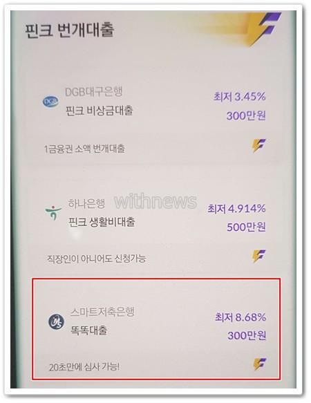 핀크 소액대출 신청