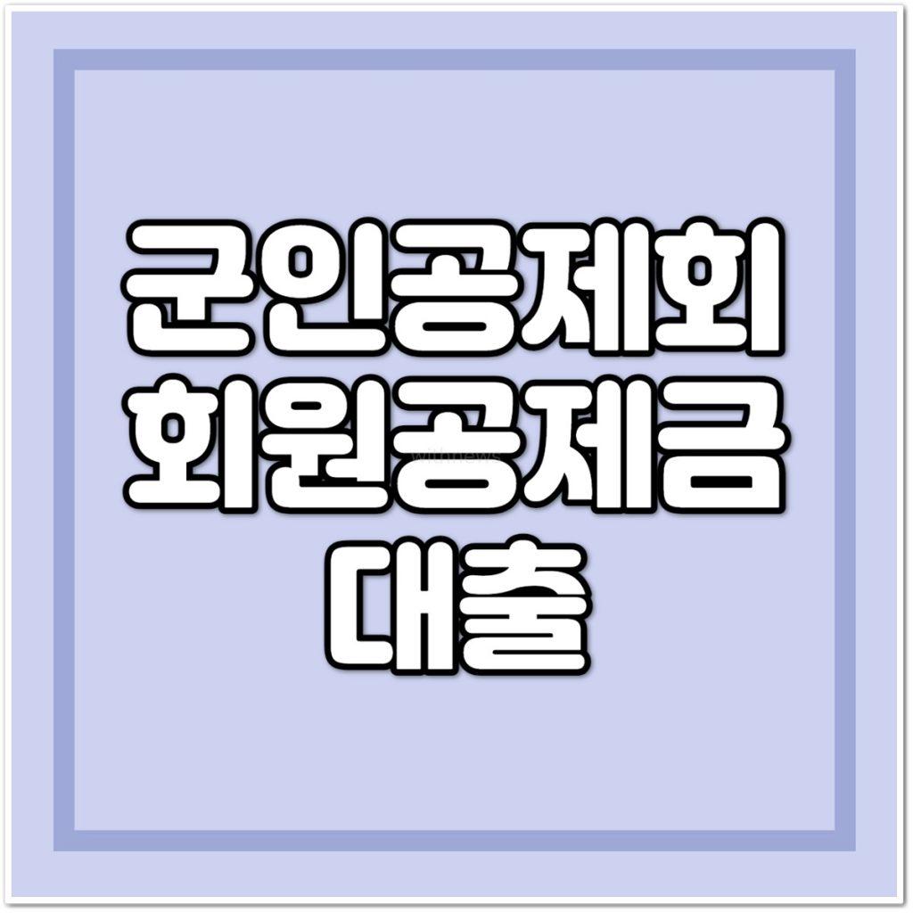 신한은행 군인공제회 회원대여금대출