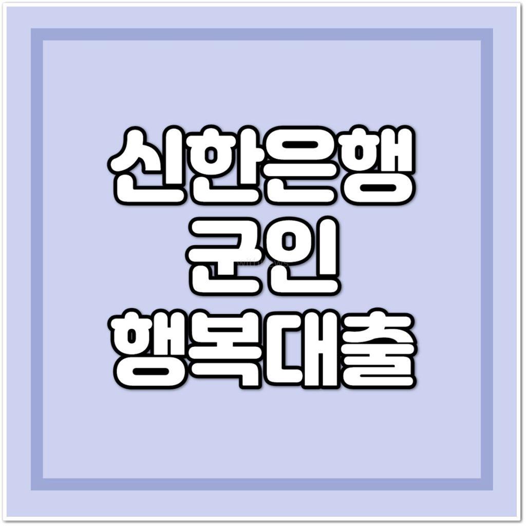 신한은행 군인행복대출