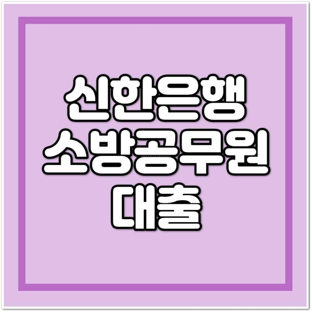 신한은행 소방공무원 대출