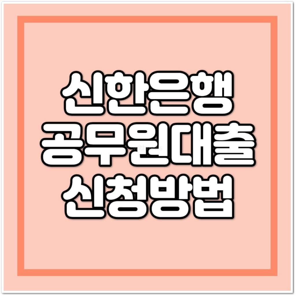 신한은행 쏠편한시도금고 메이트 공무원대출