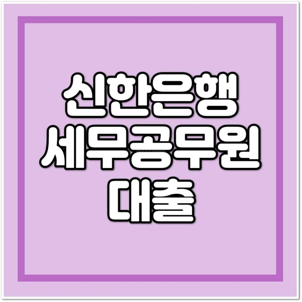 신한은행 쏠편한 세무공무원대출
