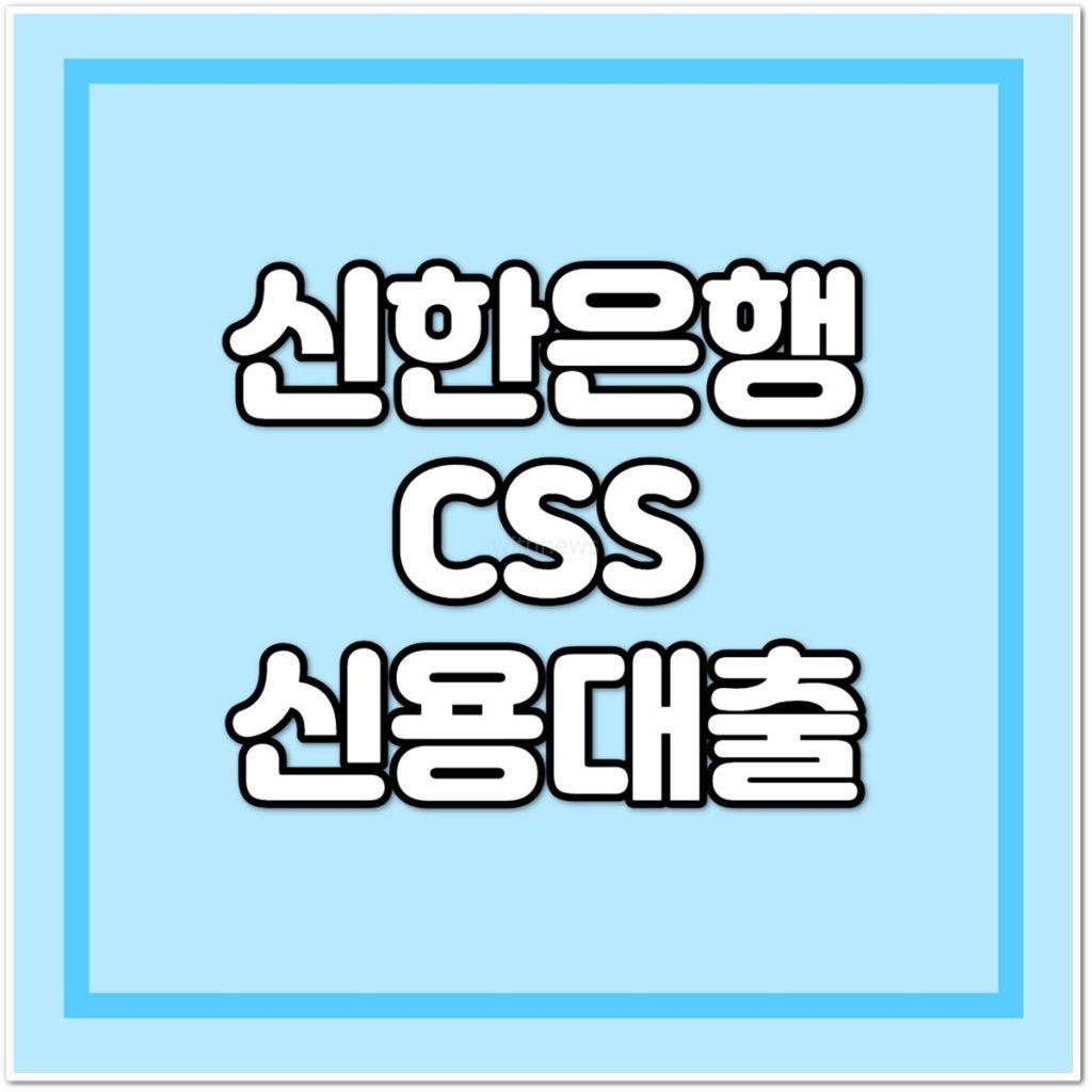 신한은행 CSS 신용대출