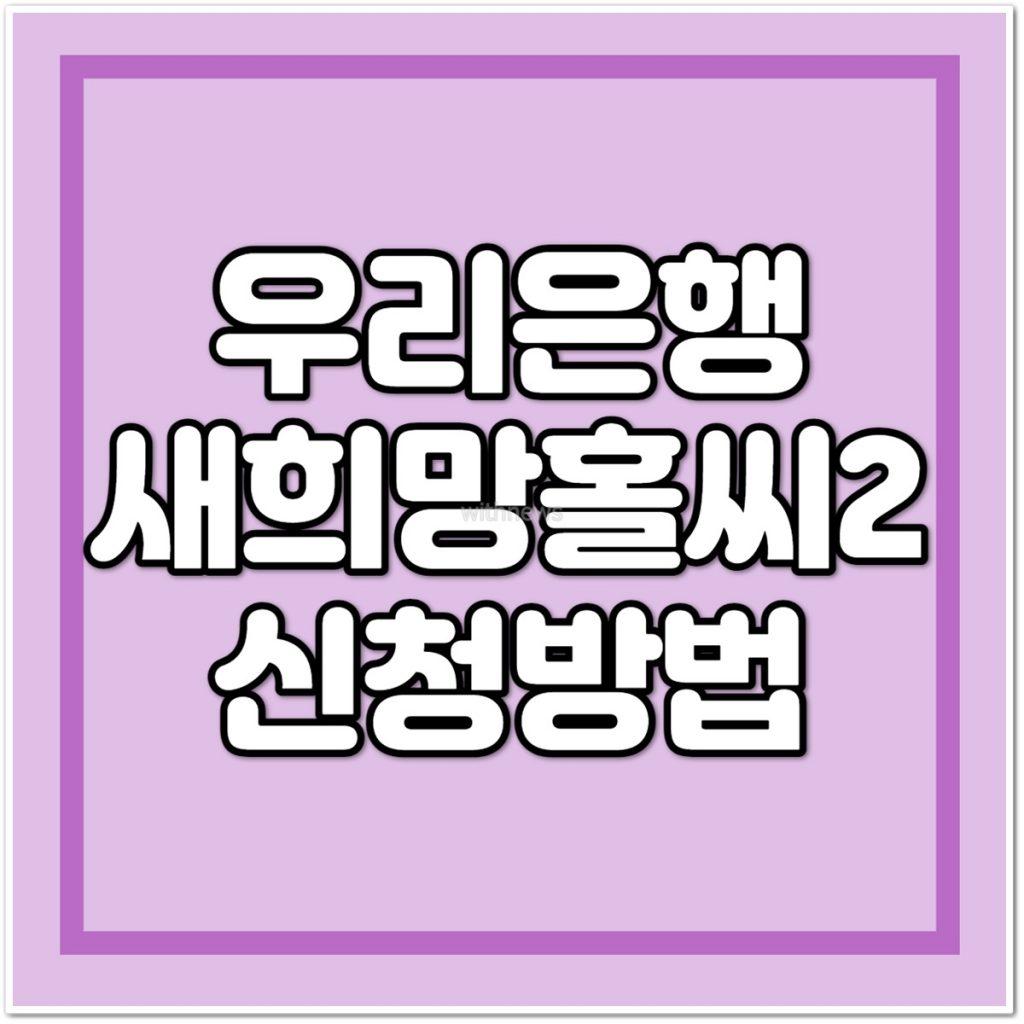 우리은행 새희망홀씨2
