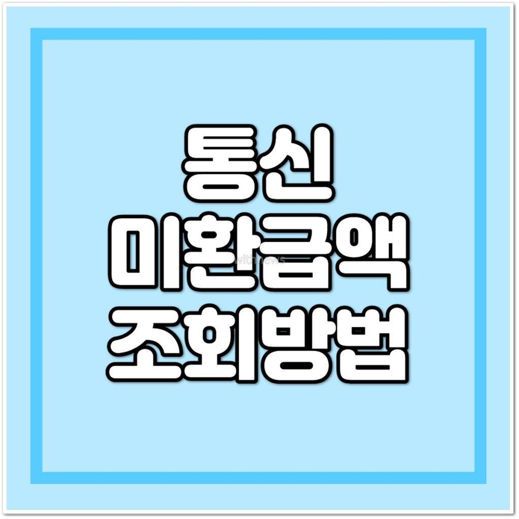 통신 미환급액 조회