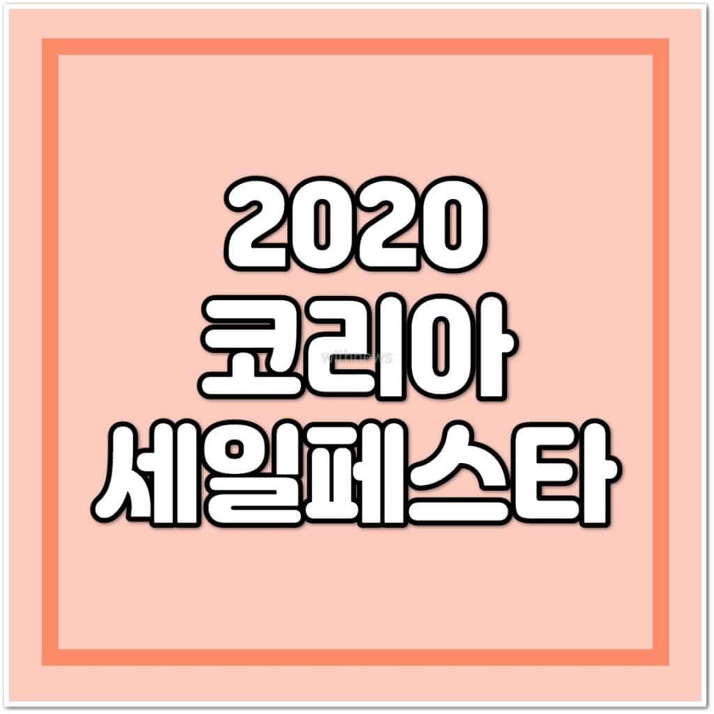 2020년 코리아세일페스타