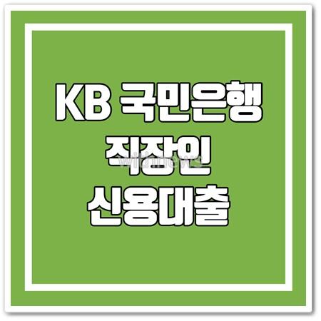 KB 국민은행 직장인 신용대출