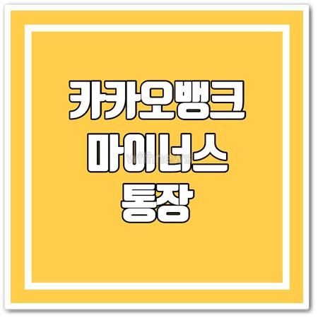 카카오뱅크 마이너스 통장